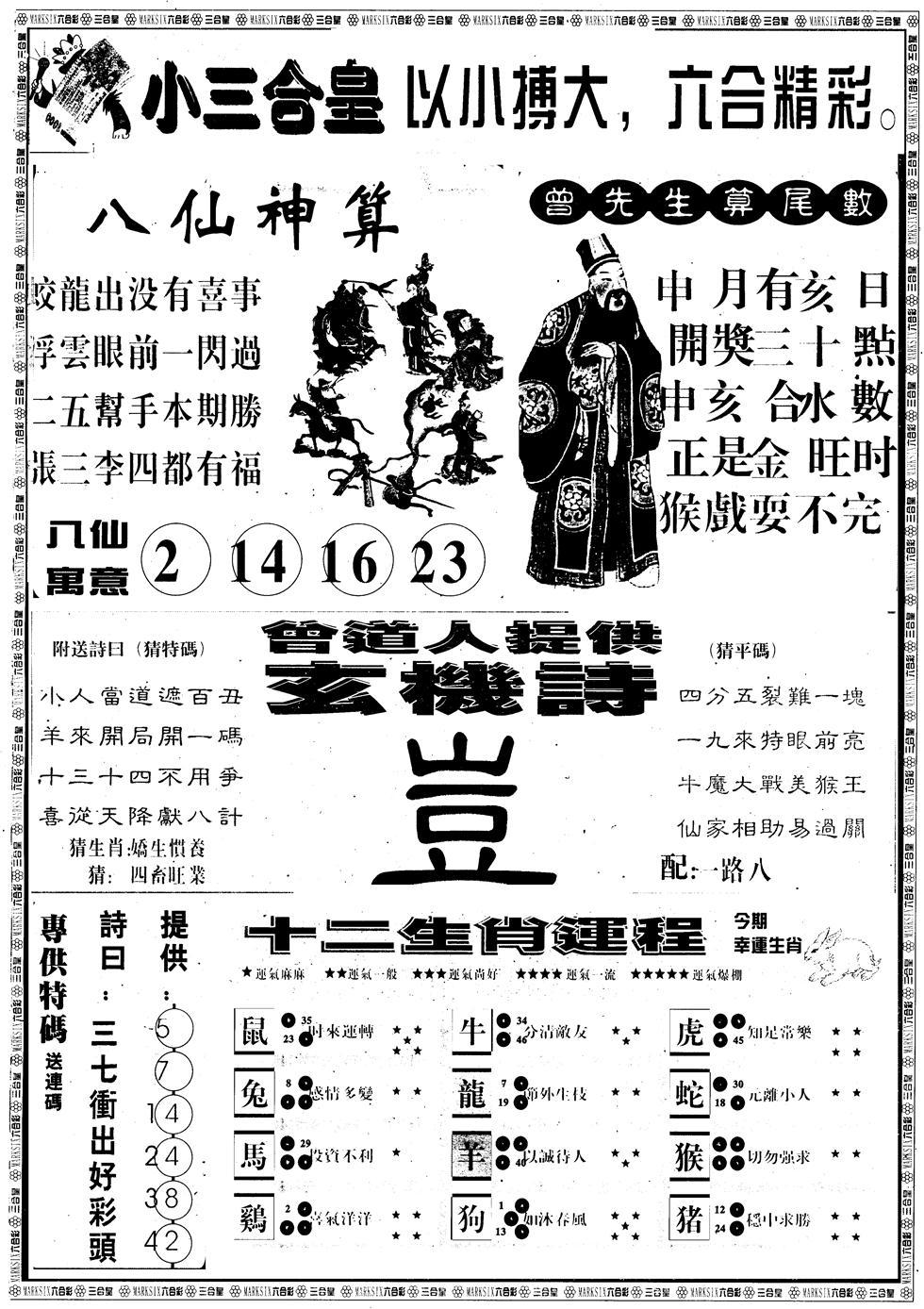 077期另版中版三合皇B(黑白)