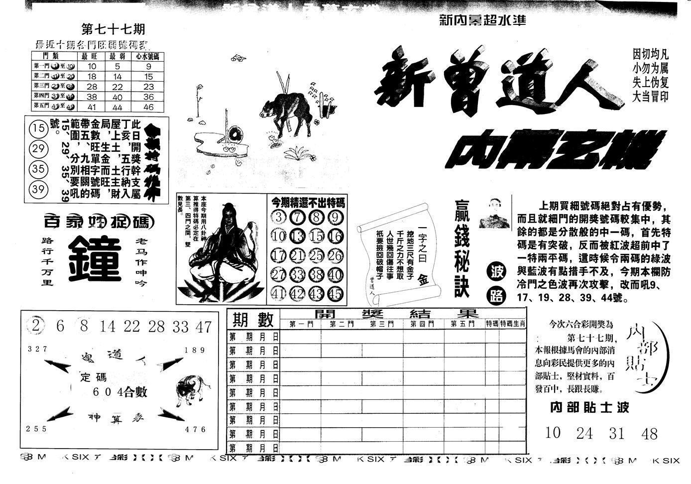 077期另版新内幕A(黑白)