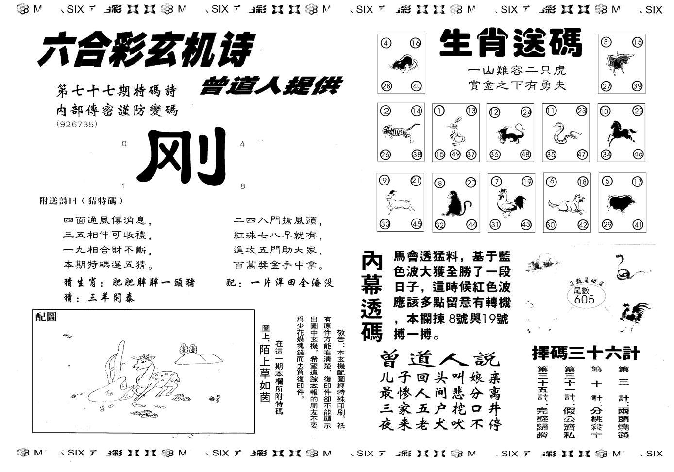 077期另版新内幕B(黑白)
