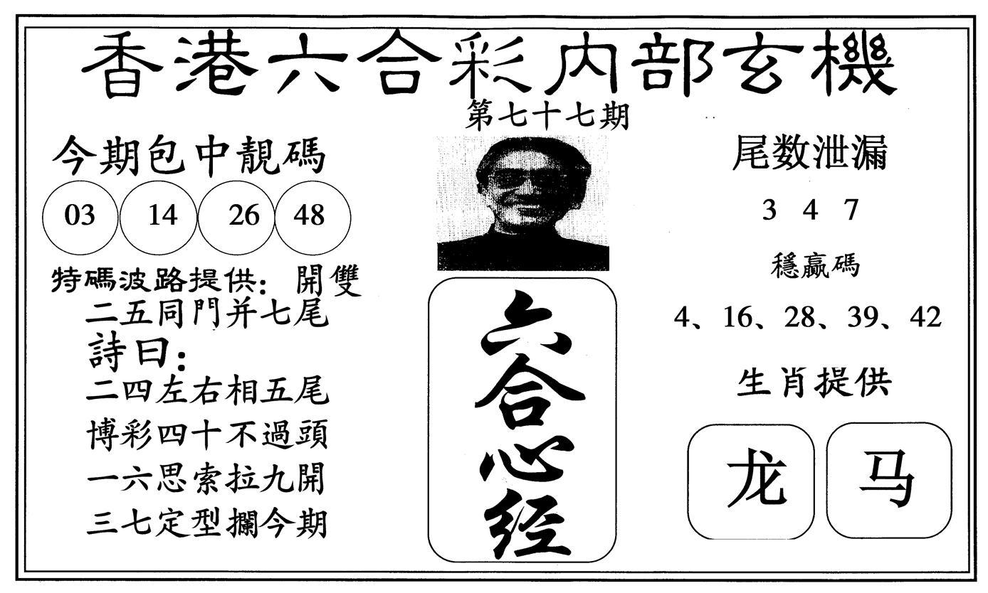 077期新六合心经(黑白)