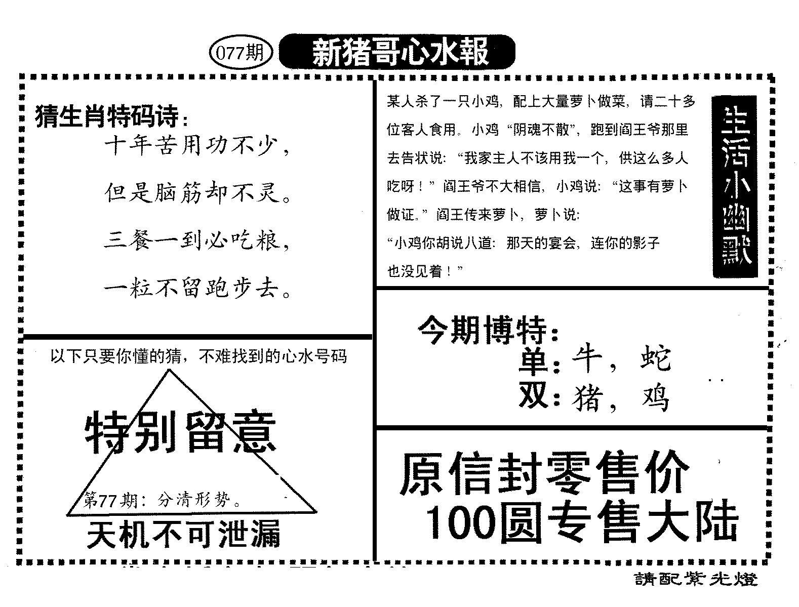077期新猪哥心水(黑白)