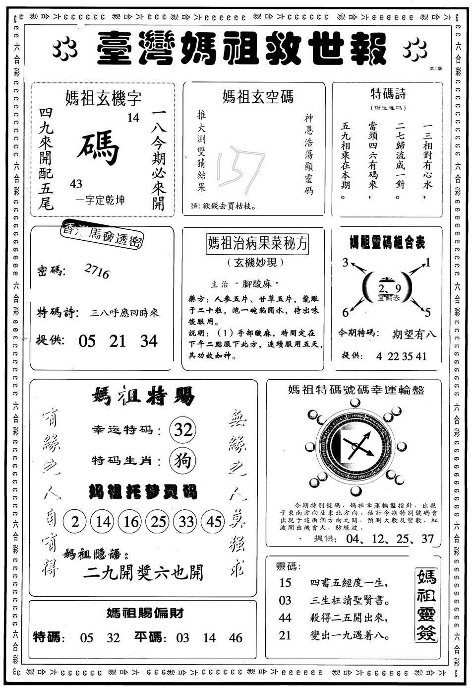 077期另版台湾妈祖灵码B(黑白)