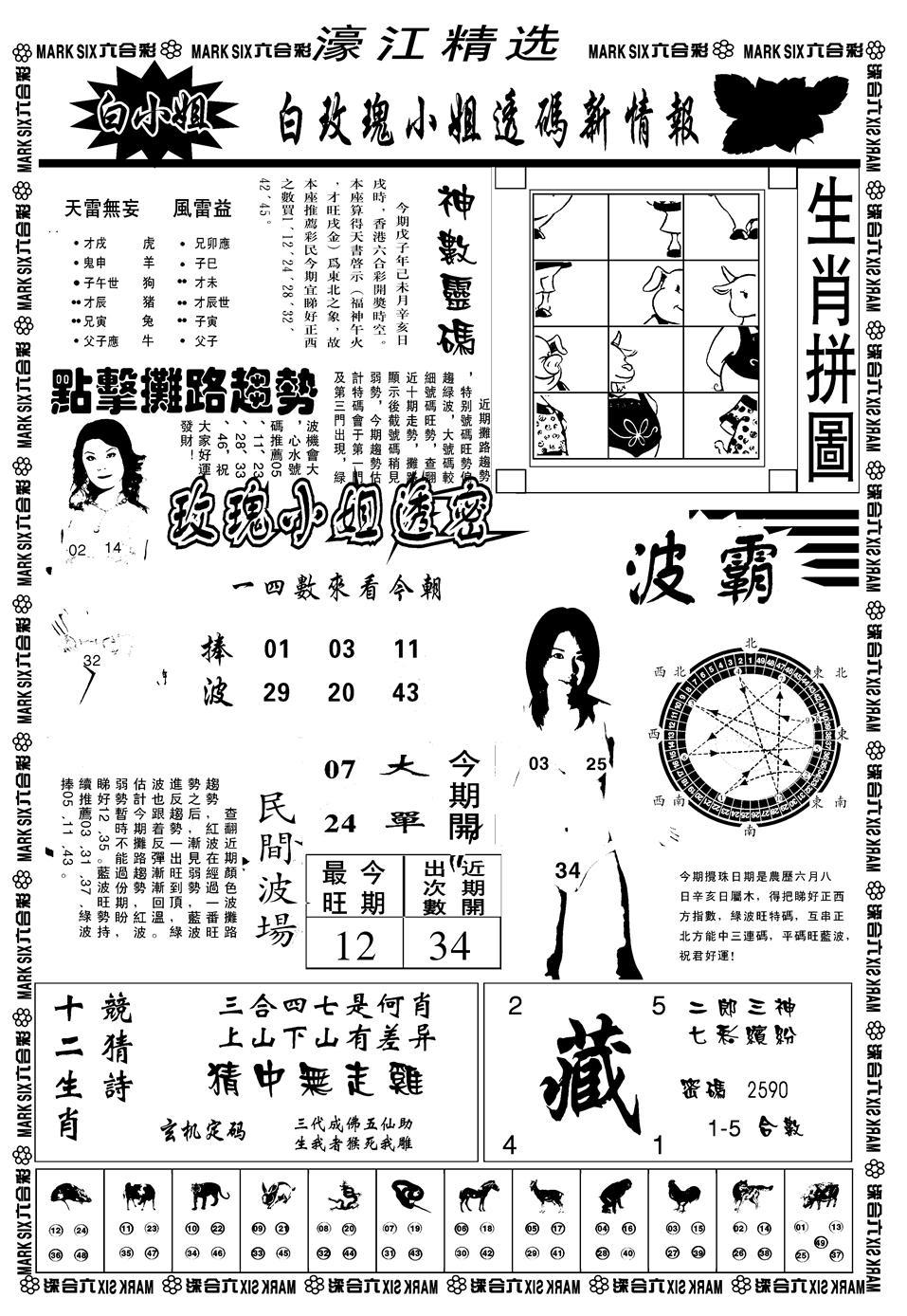 077期另濠江精选B(黑白)