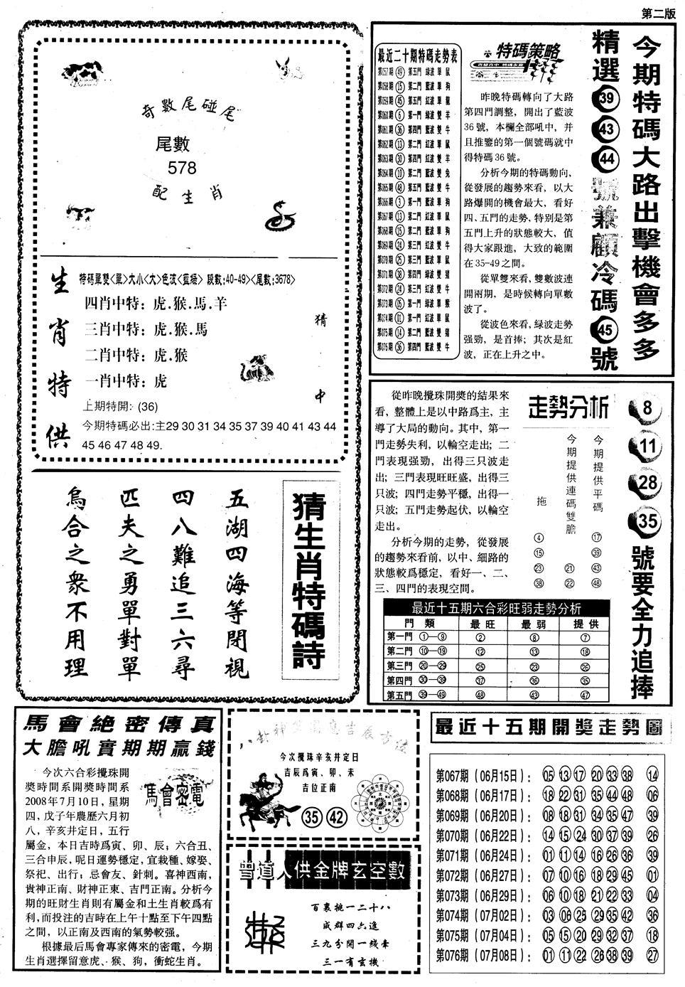 077期另内幕消息B(黑白)