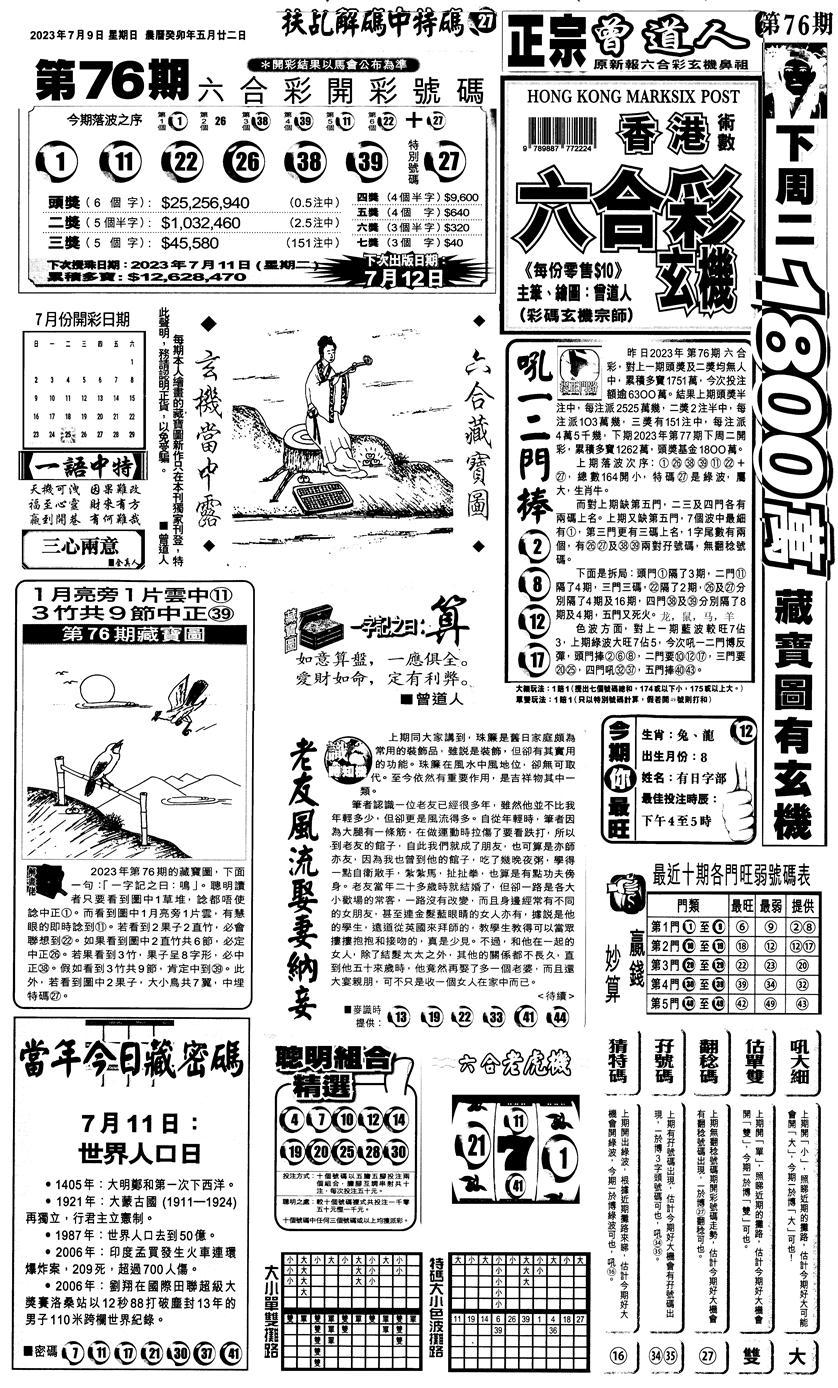 077期新报跑狗1(黑白)