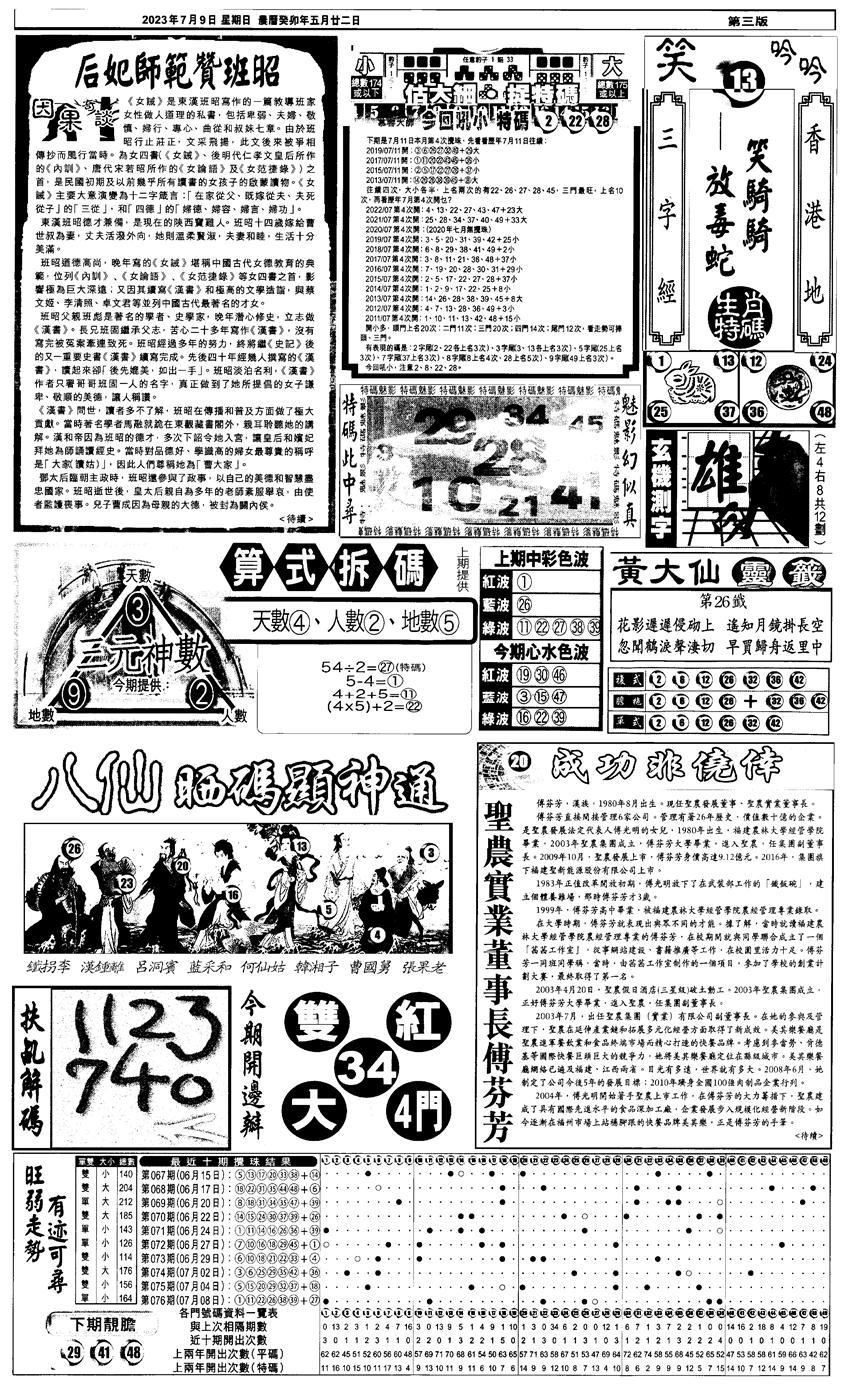 077期新报跑狗3(黑白)
