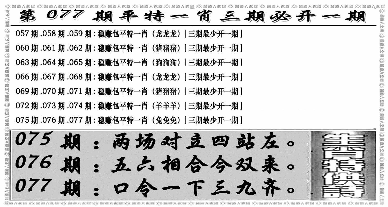 077期玄机特码(黑白)