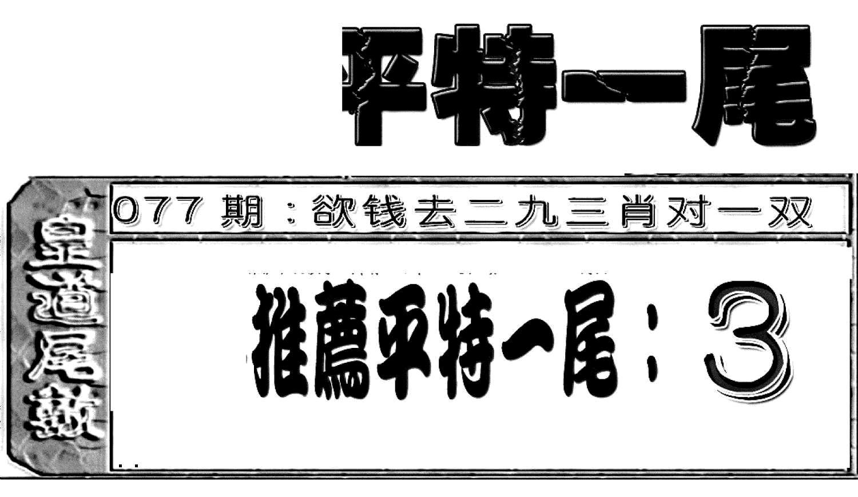 077期六合聚宝盆(黑白)