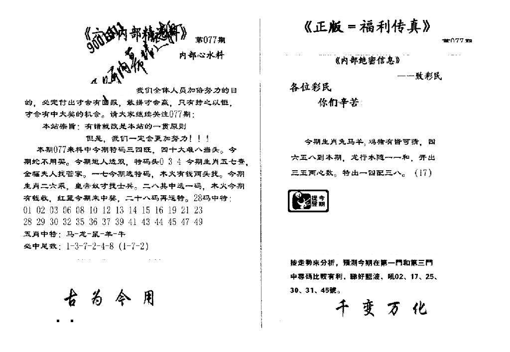 077期独家正版福利传真A(黑白)