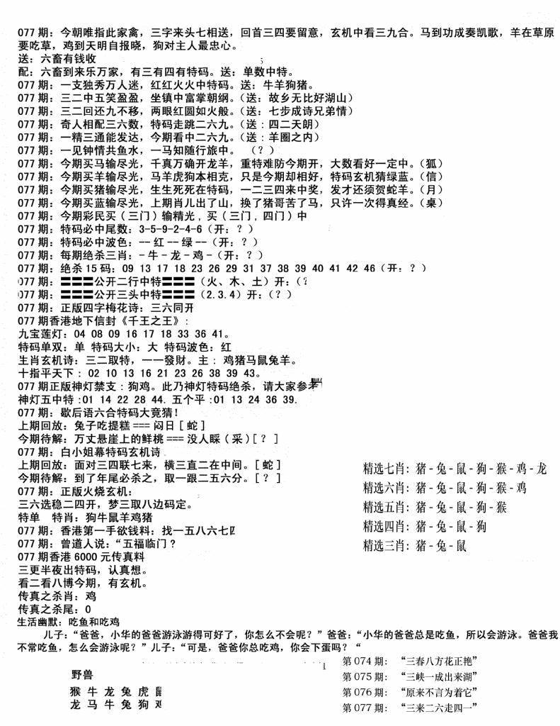 077期独家正版福利传真B(黑白)