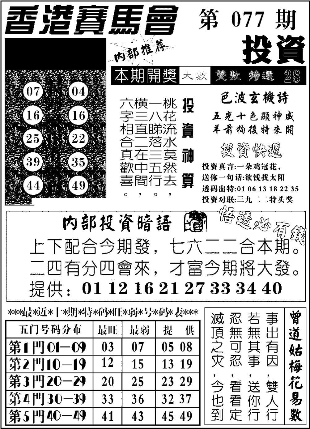 077期九龙投资(黑白)