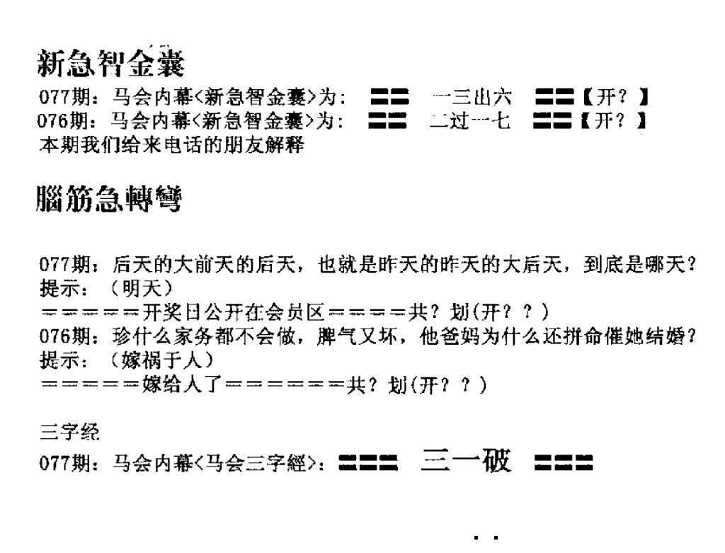 077期新急智金囊(黑白)