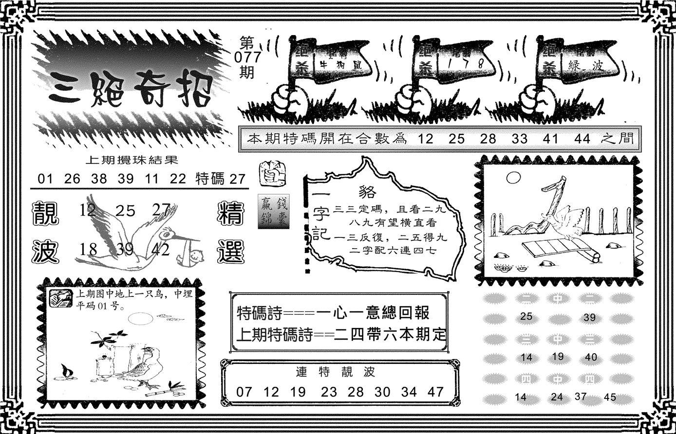 077期三绝奇招(黑白)