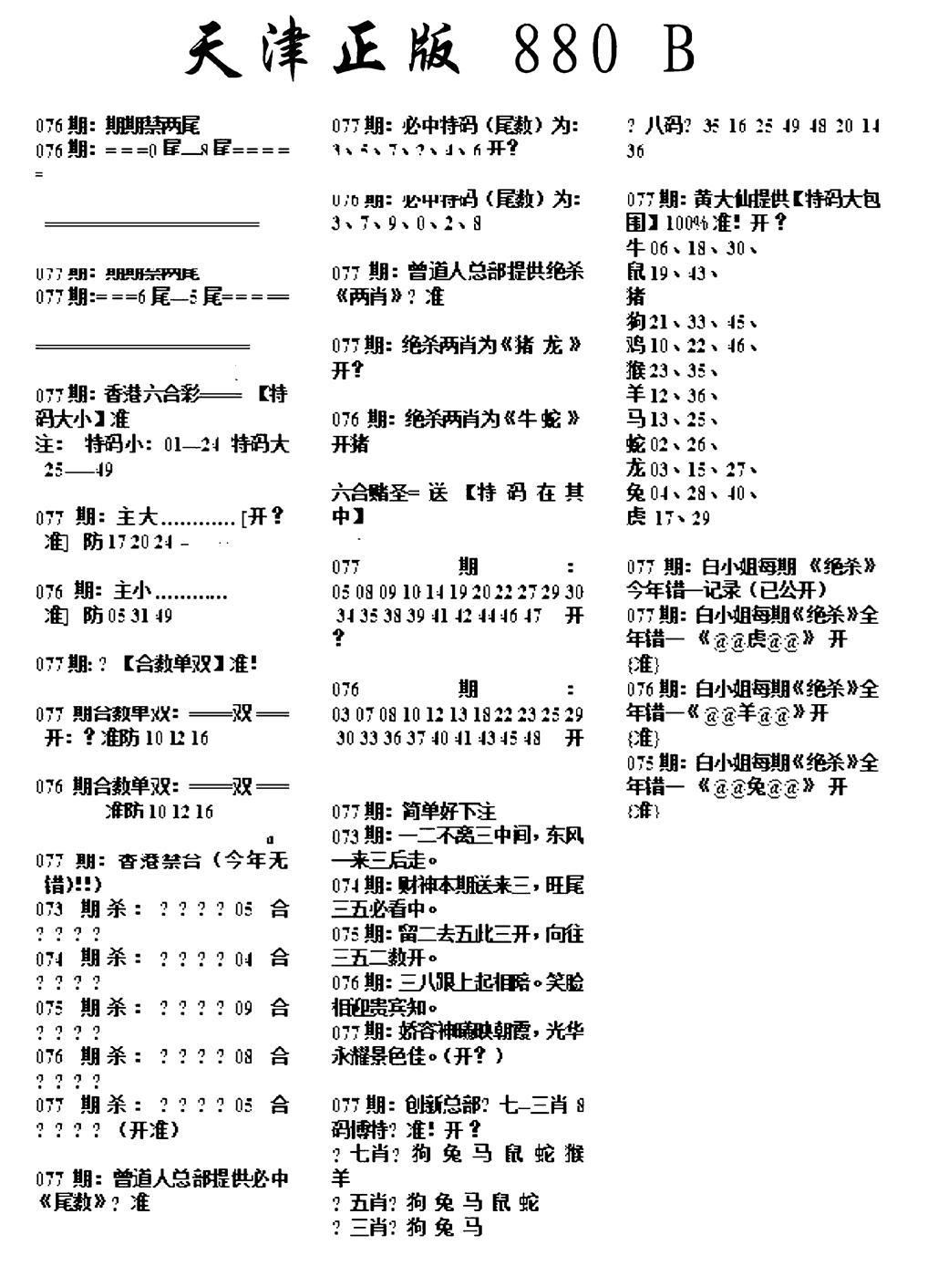 077期天津正版880B(黑白)