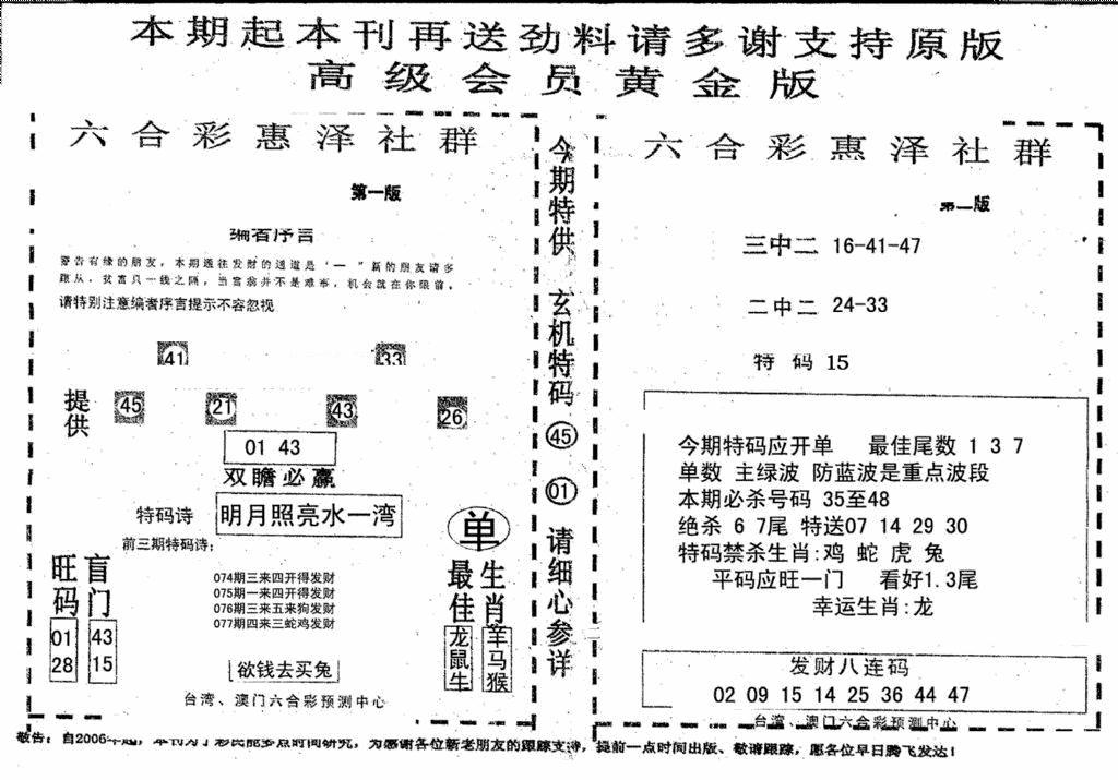077期高级会员黄金版(黑白)