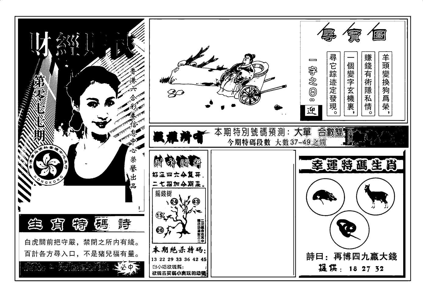 077期六合彩大三元(黑白)