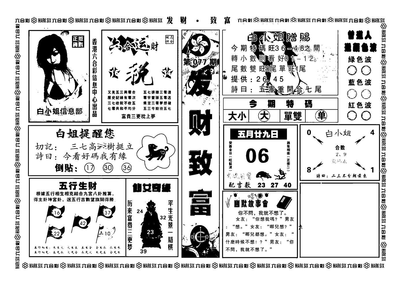 077期神招奇码(黑白)
