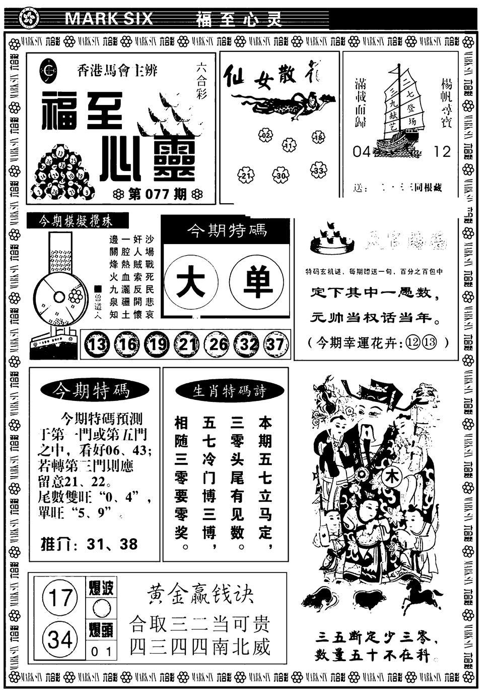 077期天津报(黑白)