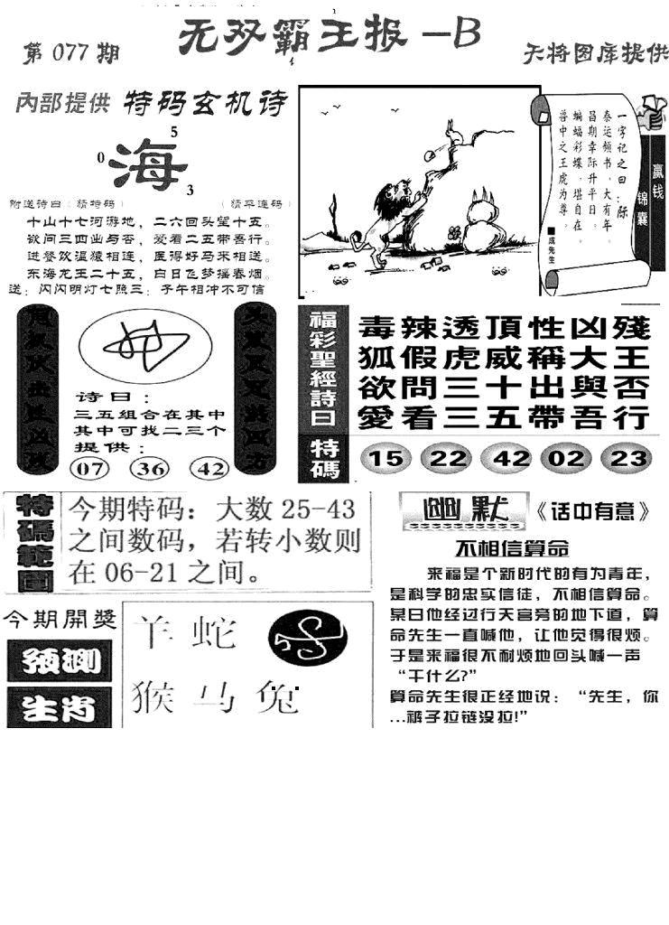 077期无双霸王报B(黑白)