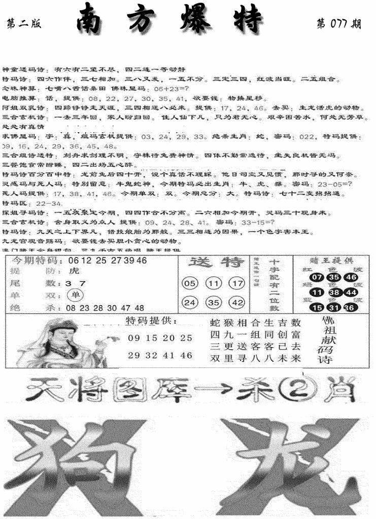 077期南方爆特B(黑白)