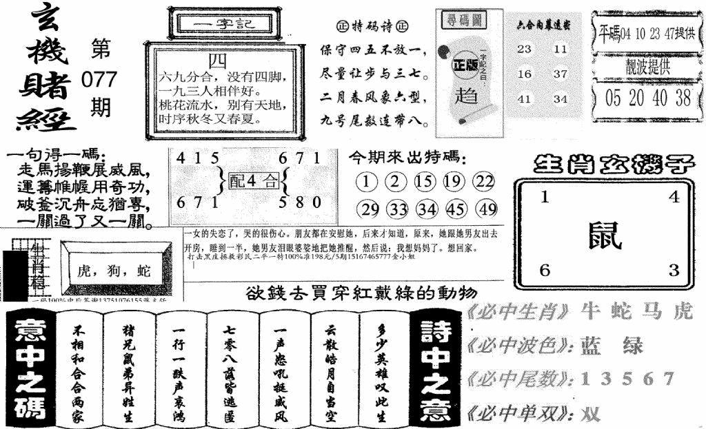 077期玄机赌经(黑白)