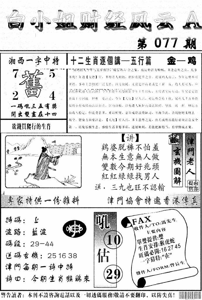 077期白小姐财经风云A(黑白)
