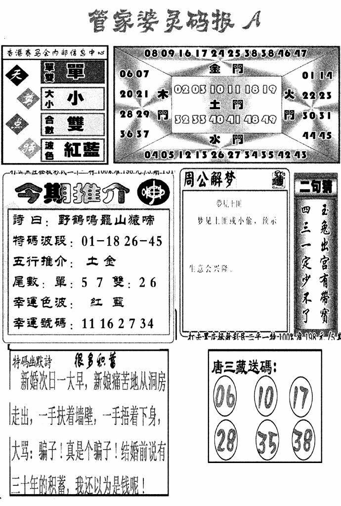 077期管家婆灵码报A(黑白)