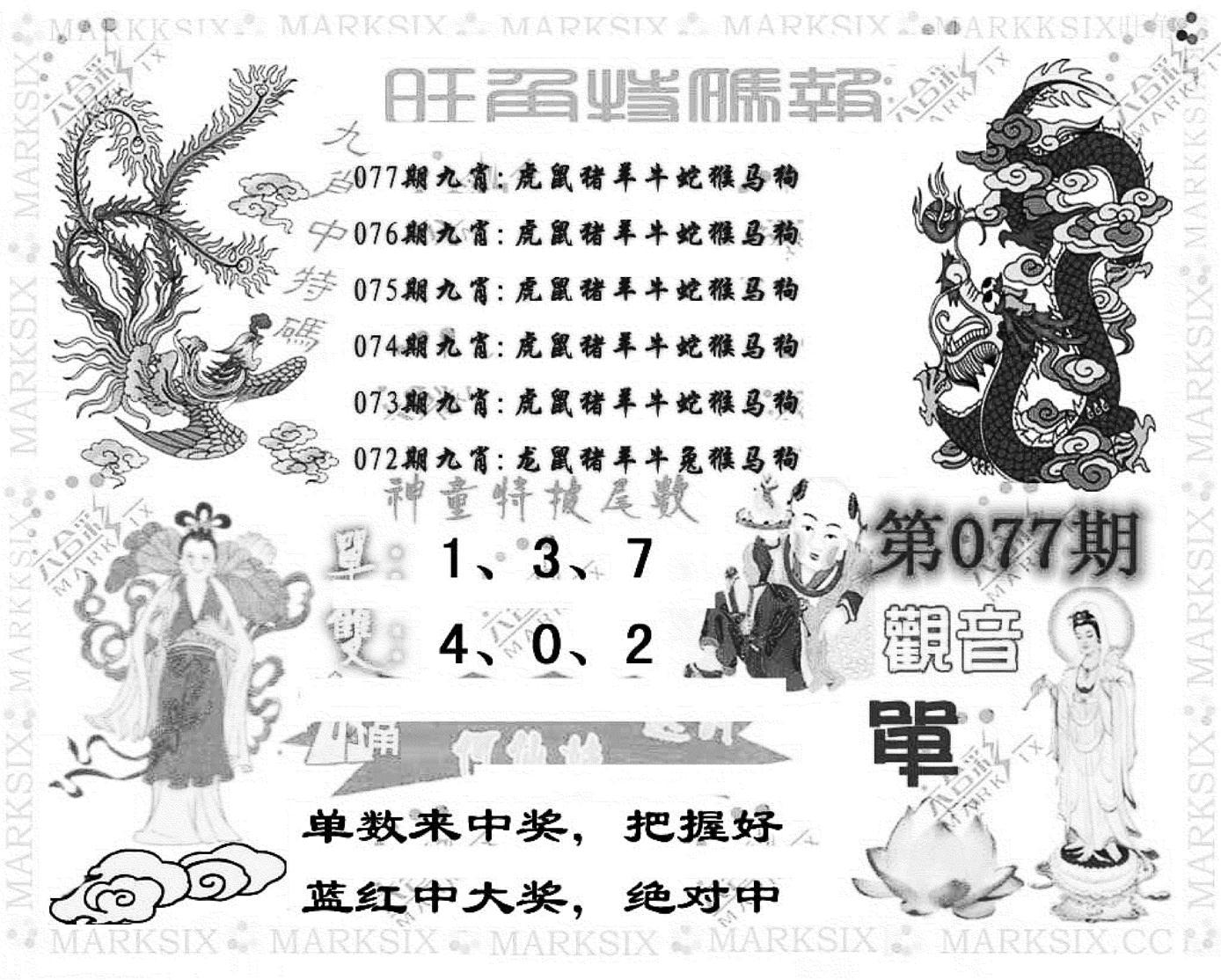 077期旺角特码报(彩)(黑白)