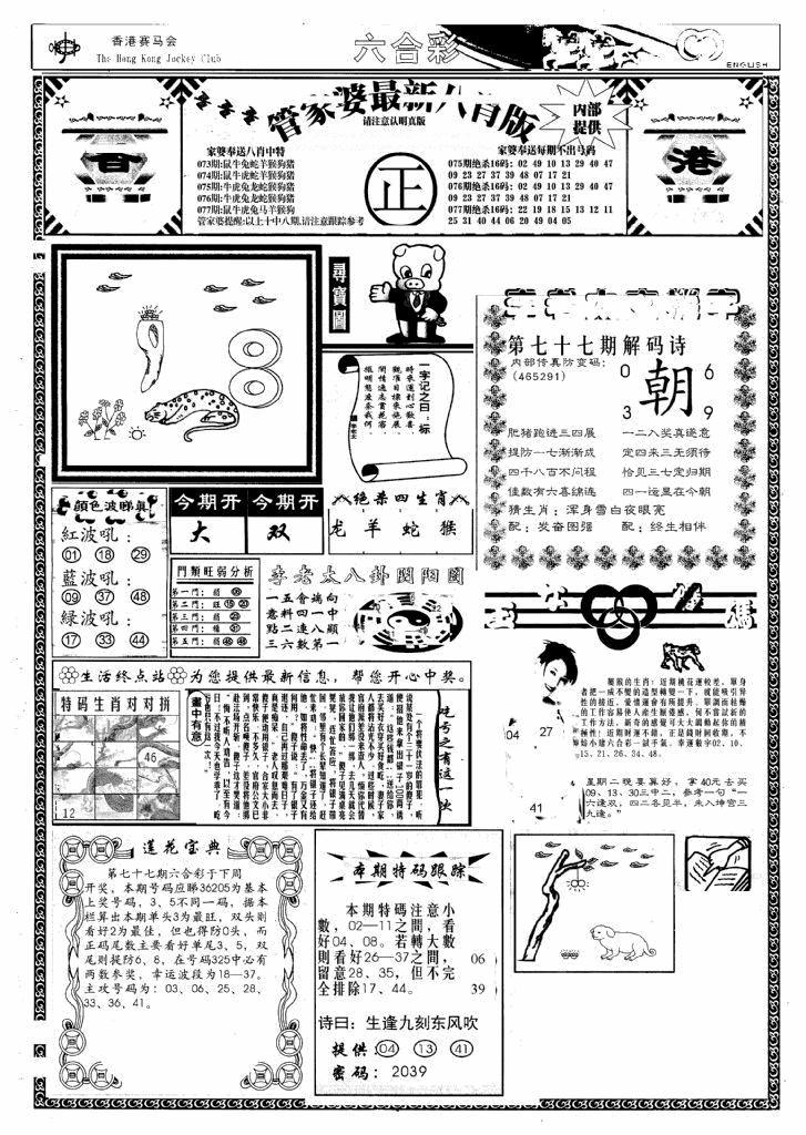 077期管家婆八肖版(新)(黑白)