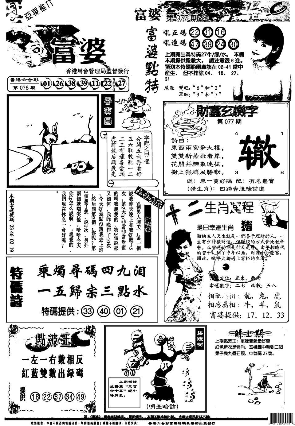 077期新版富婆(黑白)