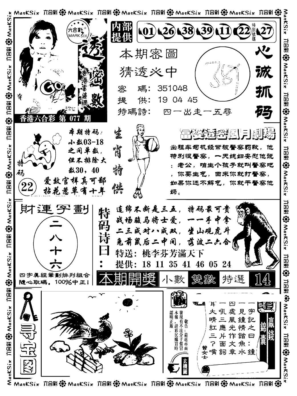 077期富婆透密数(黑白)