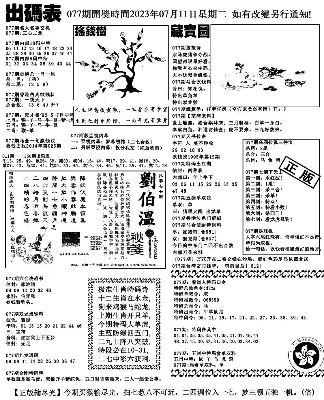 077期出码表(黑白)