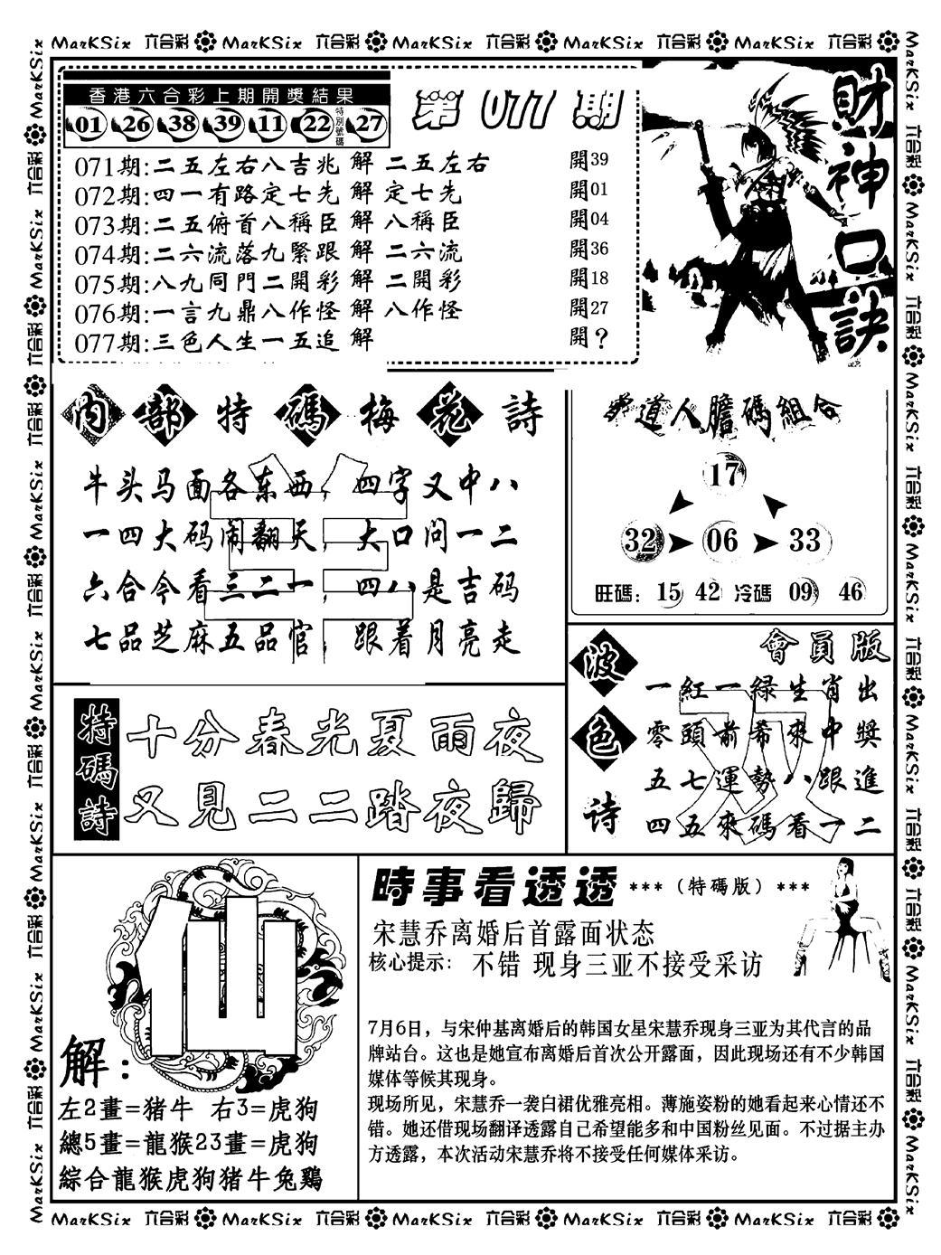 077期财神码报(黑白)