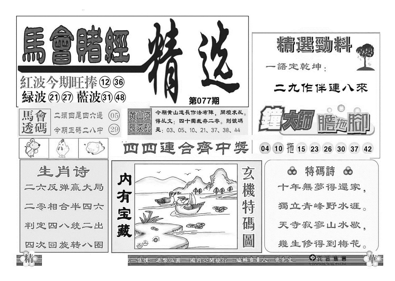 077期赌经精选(黑白)