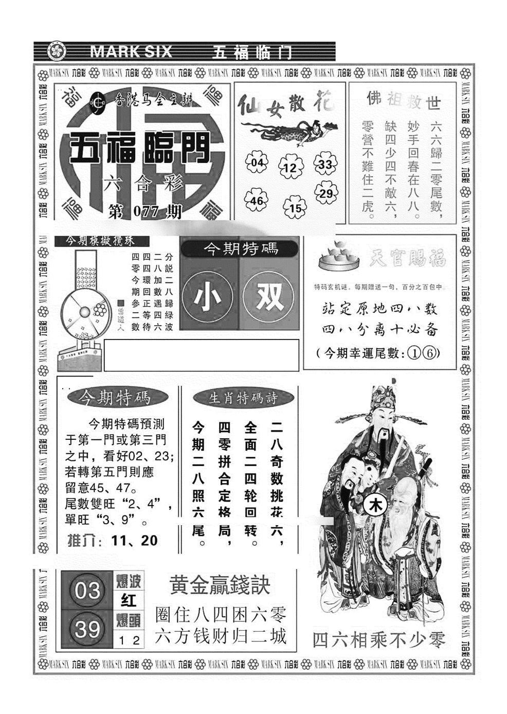077期五福临门(黑白)