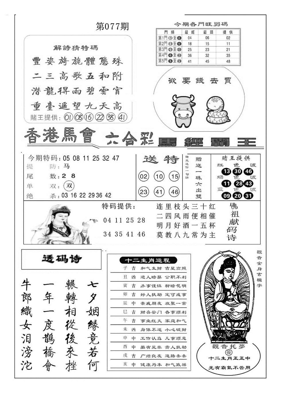 077期马经霸王(黑白)