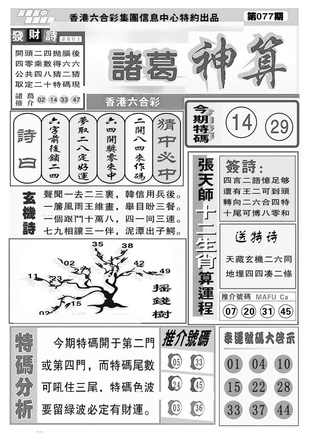 077期诸葛神算(黑白)