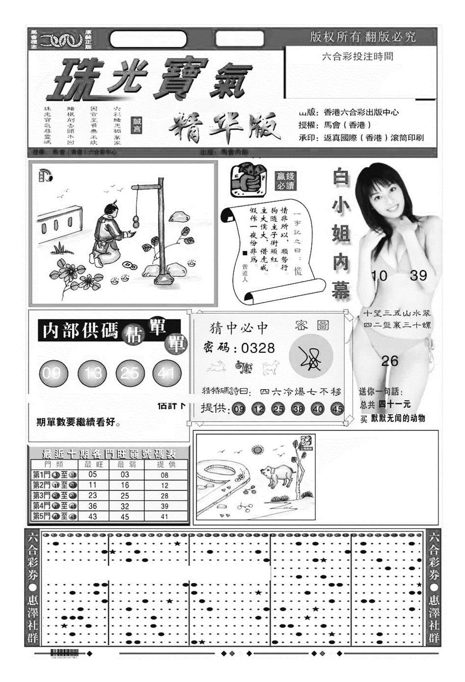077期珠光宝气A(黑白)
