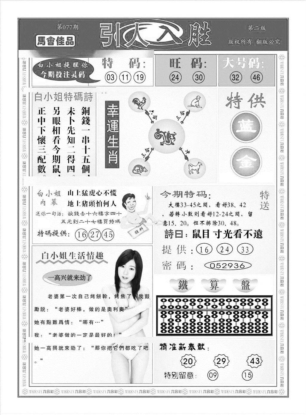 077期引人入胜B(黑白)