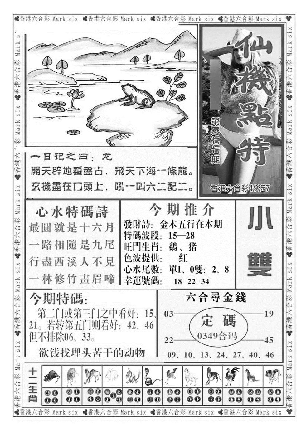 077期仙机点特(黑白)