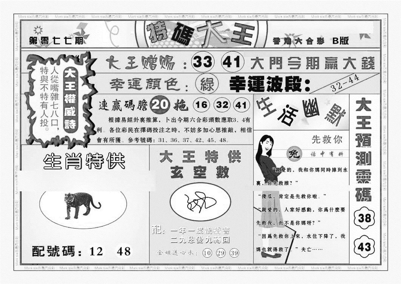 077期特码大王B(黑白)
