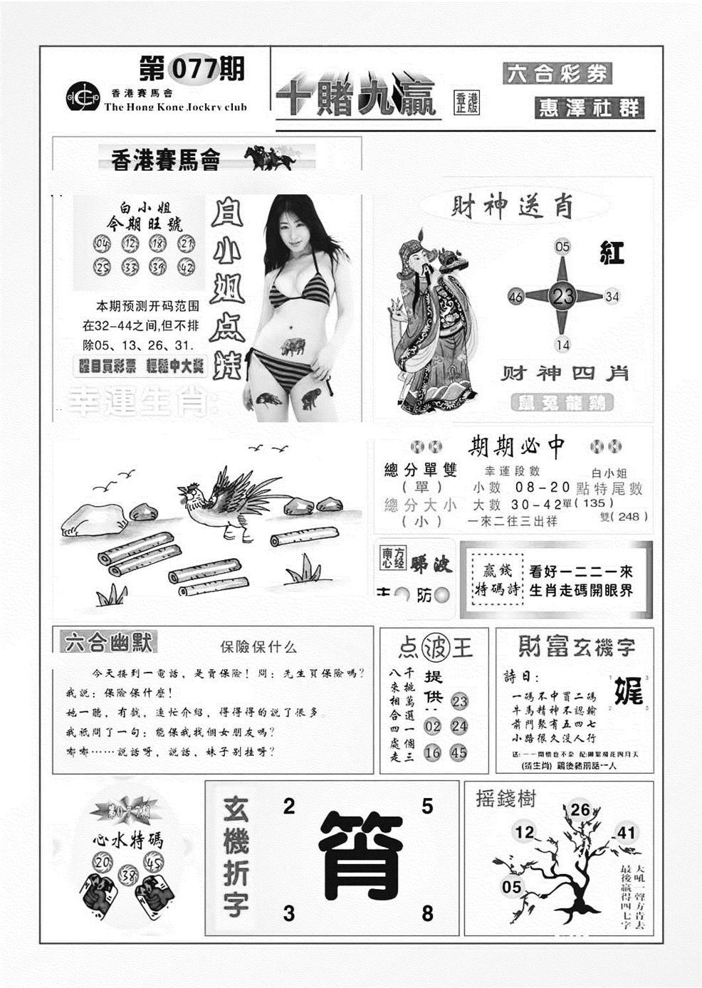 077期十赌九羸(黑白)