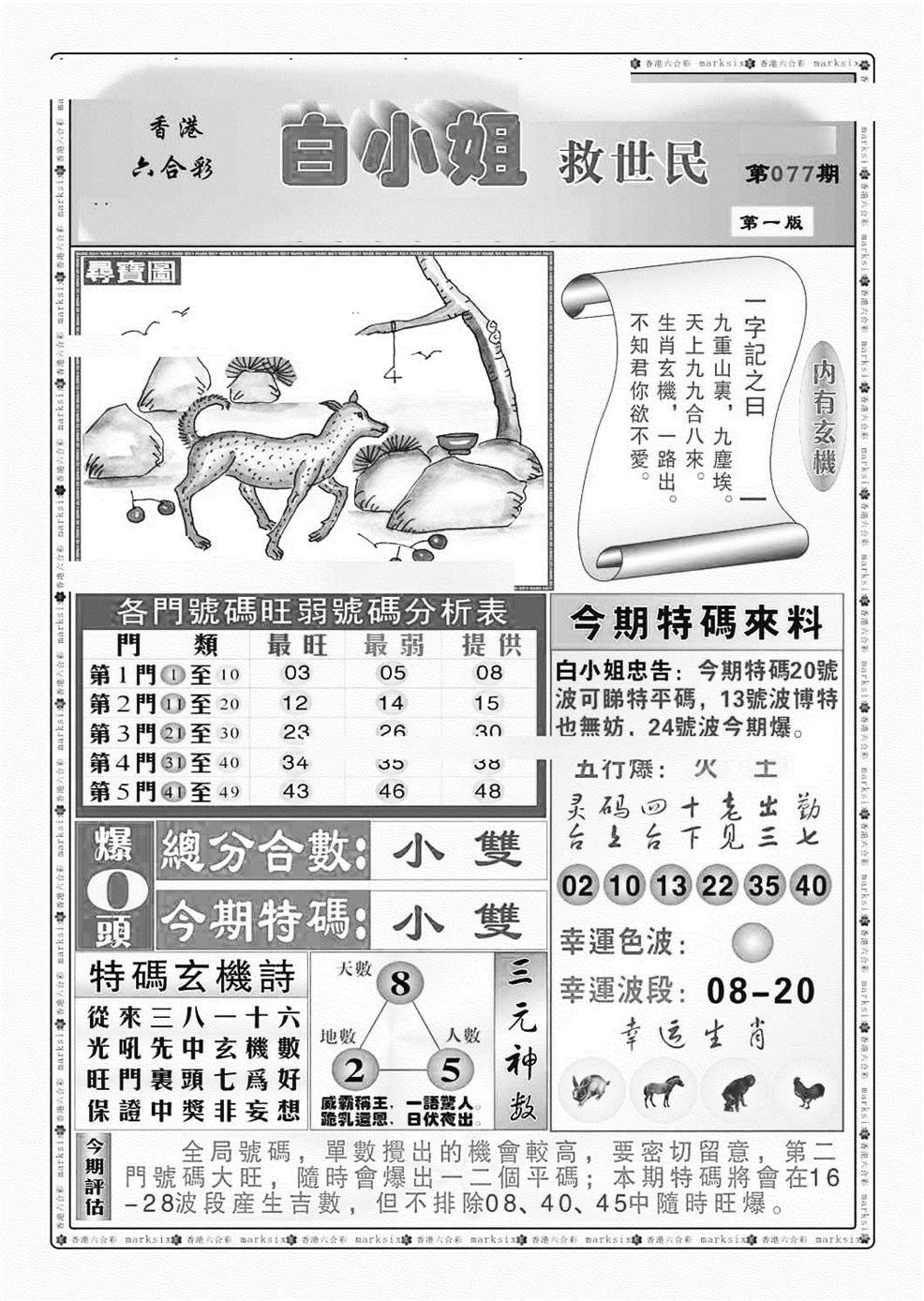 077期白小姐救世民A(黑白)