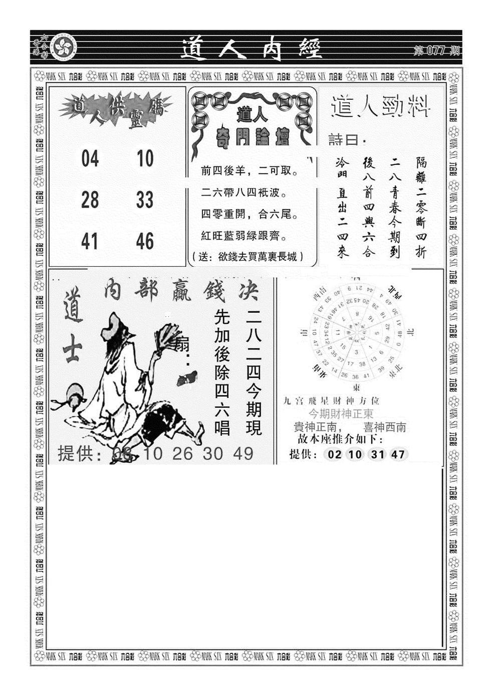 077期道人内经(黑白)