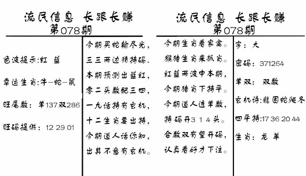 078期流民信息(黑白)