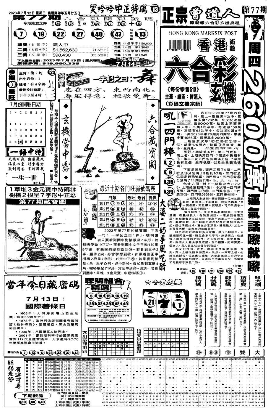 078期新报跑狗A(正面)(黑白)