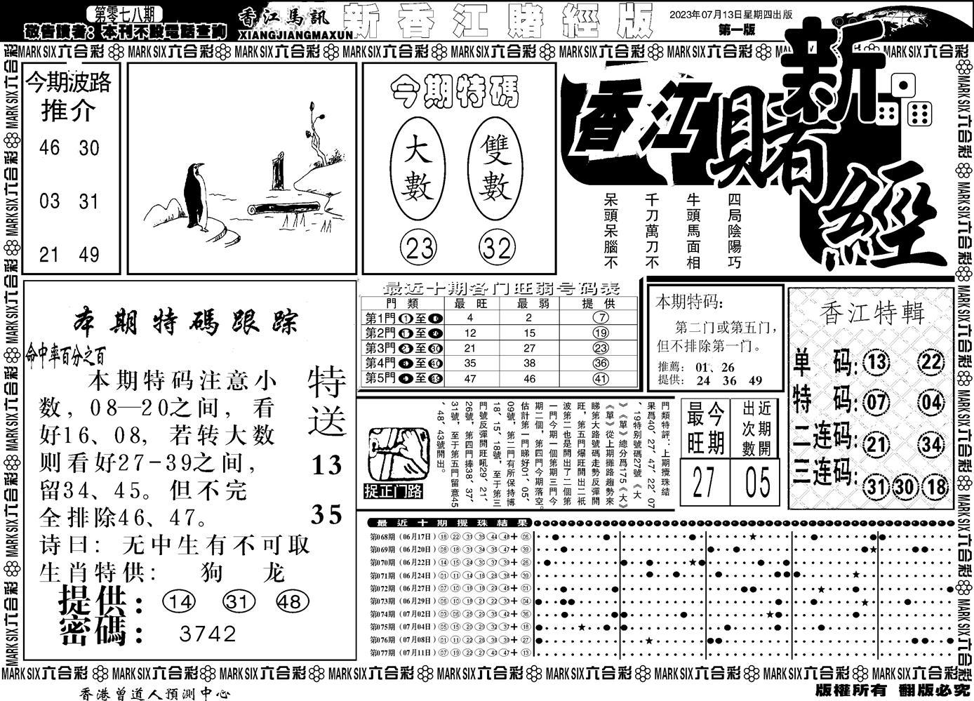 078期香江堵经A(黑白)