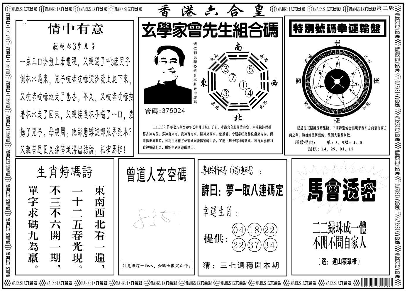 078期香港六合皇B(黑白)
