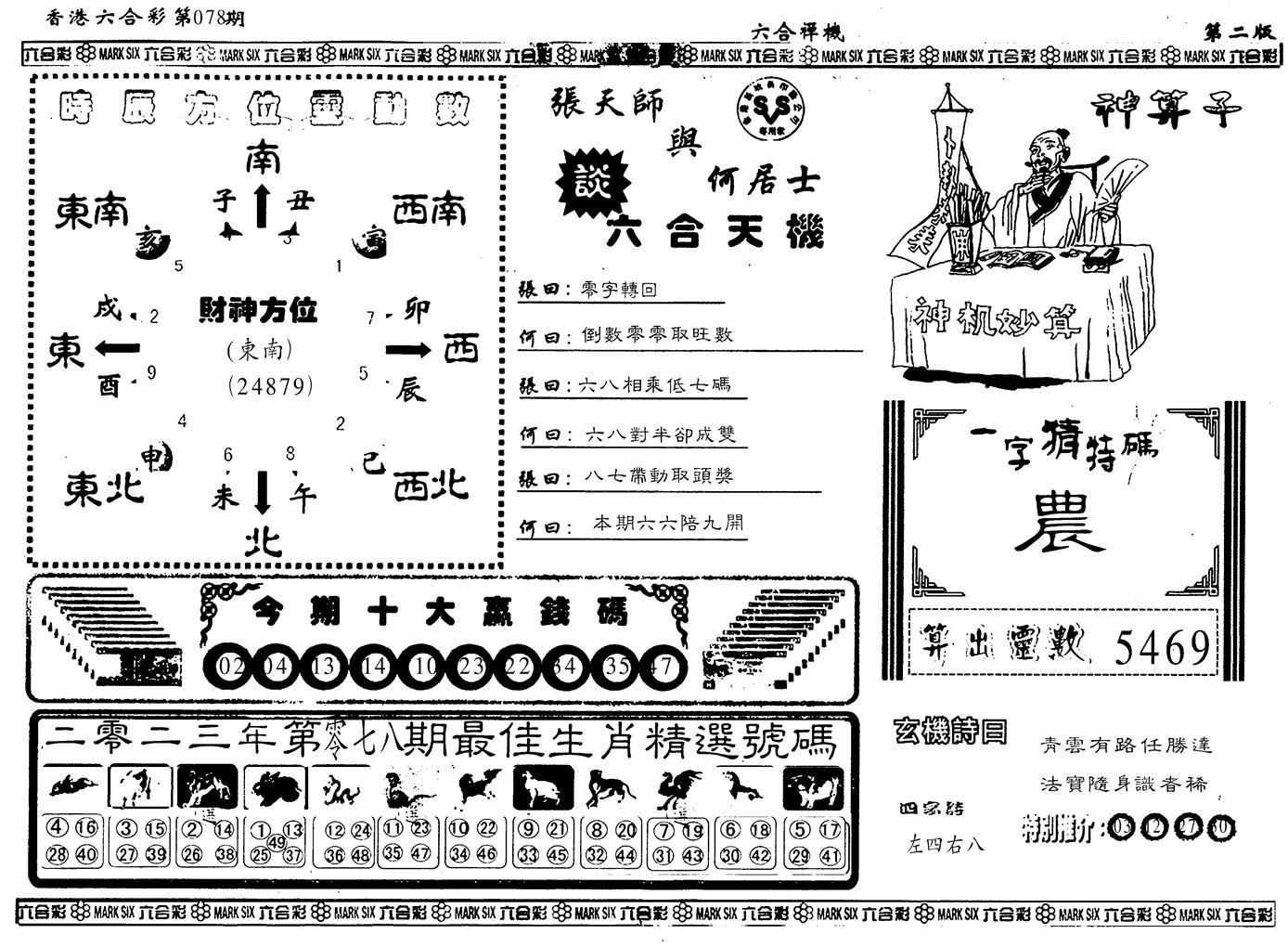 078期六合禅机B(黑白)