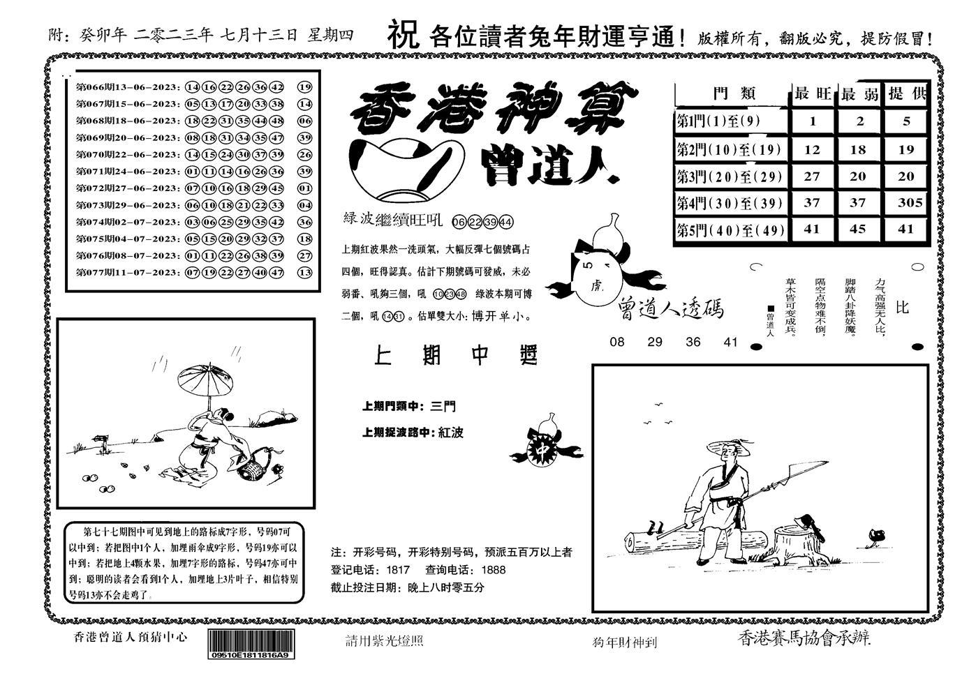 078期香港神算(正版)(黑白)